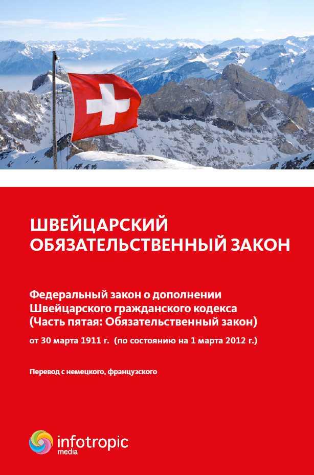 """Книга """"Швейцарский обязательственный закон : Федеральный закон.&quot"""