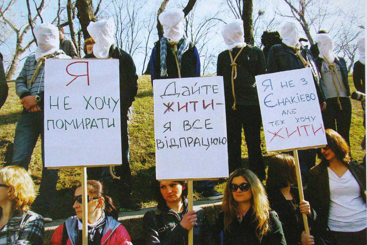 Акция украинских активистов