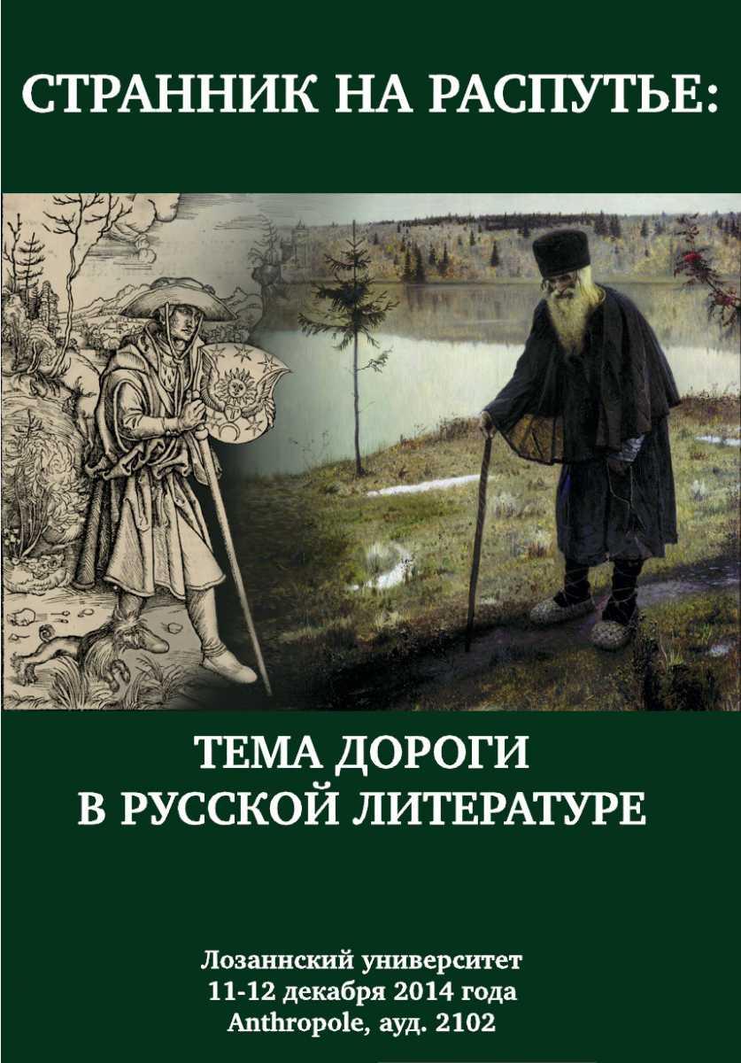 Тип русского скитальца в литературе